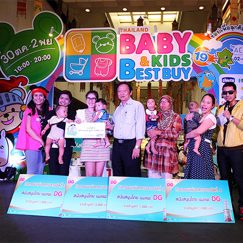 Thailand Baby & Kids Best Buy ครั้งที่ 19