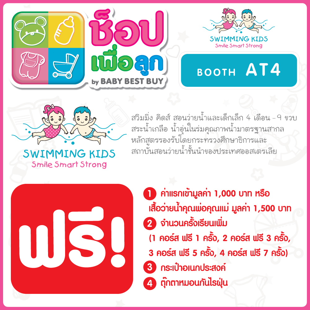 SWIMMING KIDS บูธ AT4